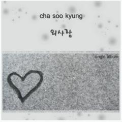 Oesarang (외사랑) - Cha Soo Kyung