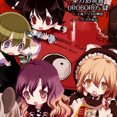 Touhou Gensoukyou UROBOROS4 ~dEATHtINYoVERdRIVE~ CD2