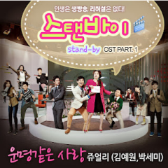 Stand By OST Part.1 - Jewelry