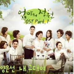 Mother's Garden (엄마의 정원) OST Part.1 - Yang Eun Sun