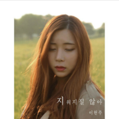 Not Cleared - Lee Hyun Joo
