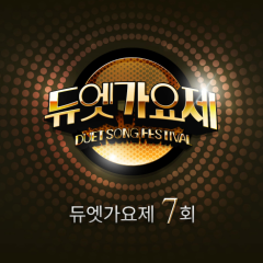 Duet Song Festival Ep 7