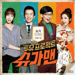 Two Yoo Project - Sugar Man Part.36
