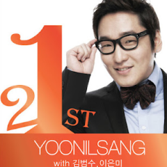 Yoon Il Sang 21st Anniversary Composer (I'm 21) Part.3