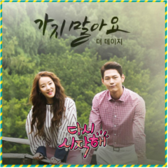 Start Again OST Part.9 - Daisy