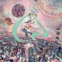 きくおミク4 (Kikuo Miku 4) - Kikuo Sound Works
