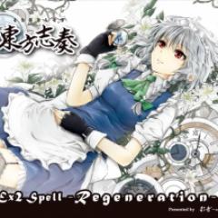 Touhou Shisou Ex2 Spell ~Regeneration~