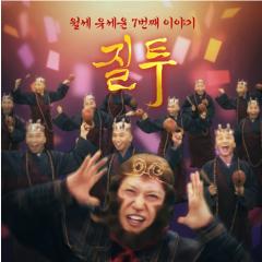 Yoo Se Yoon 7th Story - Yoo Se Yoon