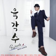 Rebirth (Mini Album)