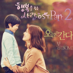 Person Who Gives Hapiness OST Part.2 - BoM