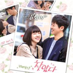 Beautiful Gong Shim OST Part.5