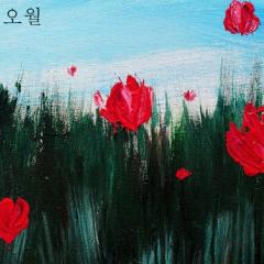 May (Single) - Arumi
