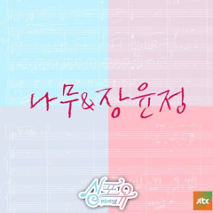 Sing For You - Fifth Story Like Two More Than One Hits Music Songs (Single) - Namu, Jang Yoon Jung