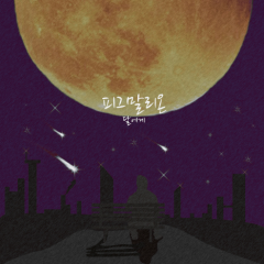 To The Moon (Guitar Ver.)