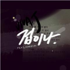 Geobina (겁이나) - Viva J