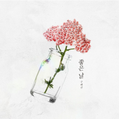 Summer Day (Single)