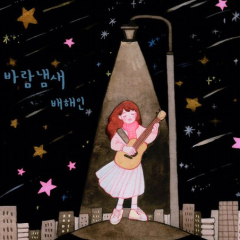 Windy Night (Single)