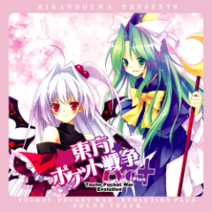 Touhou Pocket War Evolution Plus Sound Track - Golden City Factory
