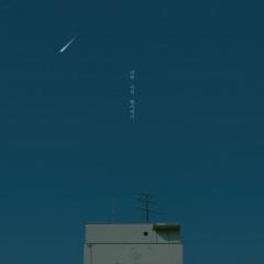 To My Star (Single)