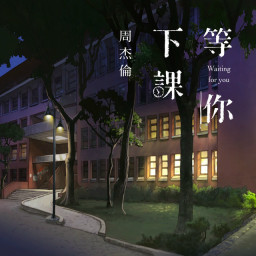 等你下課 - Deng Ni Xia Ke