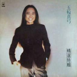 Koibito yo <Greatest Hits (1982)>