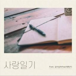 Love Diary (inst.)