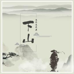 Hạ Sơn / 下山