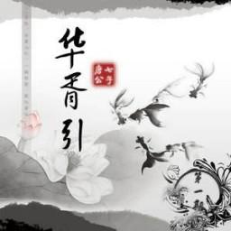Hoa Tư Dẫn / 華胥引