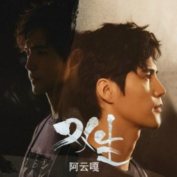 Song Sinh / 双生