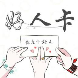 Thẻ Người Tốt / 好人卡