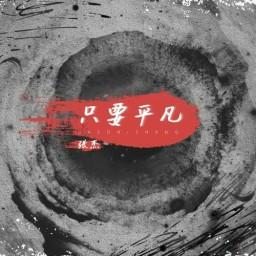 Chỉ Muốn Bình Thường / 只要平凡 (Beat)