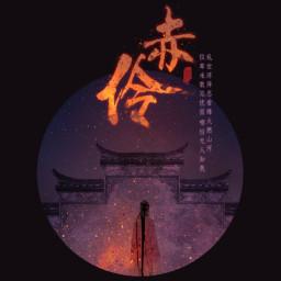 Xích Linh / 赤伶