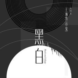 Hắc Bạch / 黑白 (Beat)