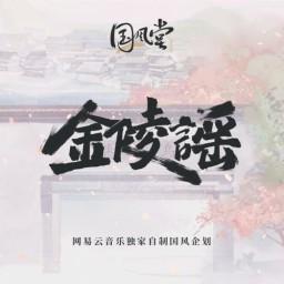 Kim Lăng Dao / 金陵谣 (Beat)