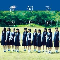 Nandomeno Aozoraka? (Off Vocal Version)