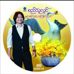 Man Myo Thu Zar May