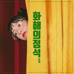 Hwahaeui Jeongseog