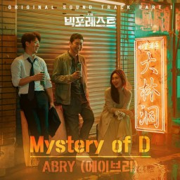 Mystery of D