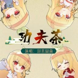Nghệ Thuật Uống Trà (功夫茶)