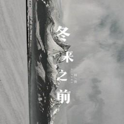 Trước Khi Đông Đến / 冬来之前 (Beat)