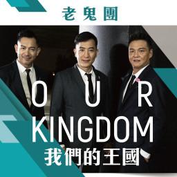 Our Kingdom(Brotherhood version)