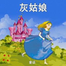 Cinderella, Pt. 1