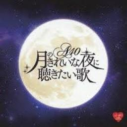星屑のステージ / Hoshikuzu No Stage