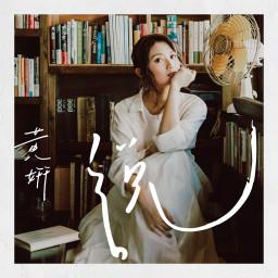 Sui Yi De Lu Cheng