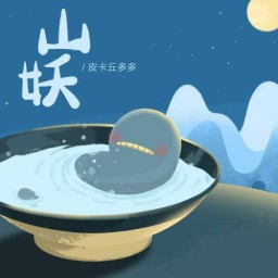 Sơn Yêu (山妖)