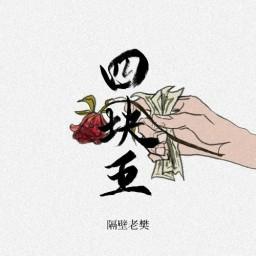 Tứ Khối Ngũ / 四块五 (Beat)