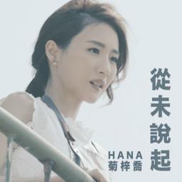 Thiêu Thân Lao Đầu Vào Lửa / 飛蛾撲火 (Thâm Cung Kế OST)