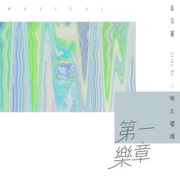 Di Yi Yue Zhang
