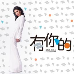 Be Yours (Taipei Music Center Main Theme)