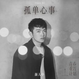 Tâm Sự Cô Đơn / 孤单心事 (Beat)